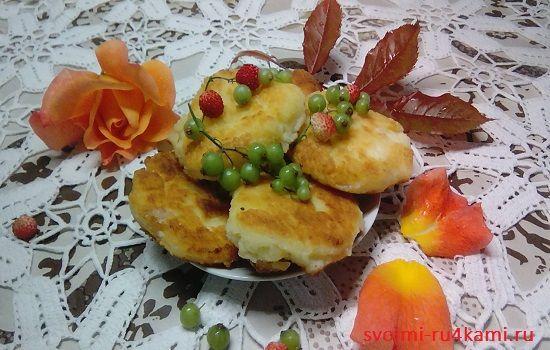 Сырники по домашнему приготовлены
