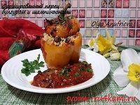 Фаршированный перец булгуром рецепт